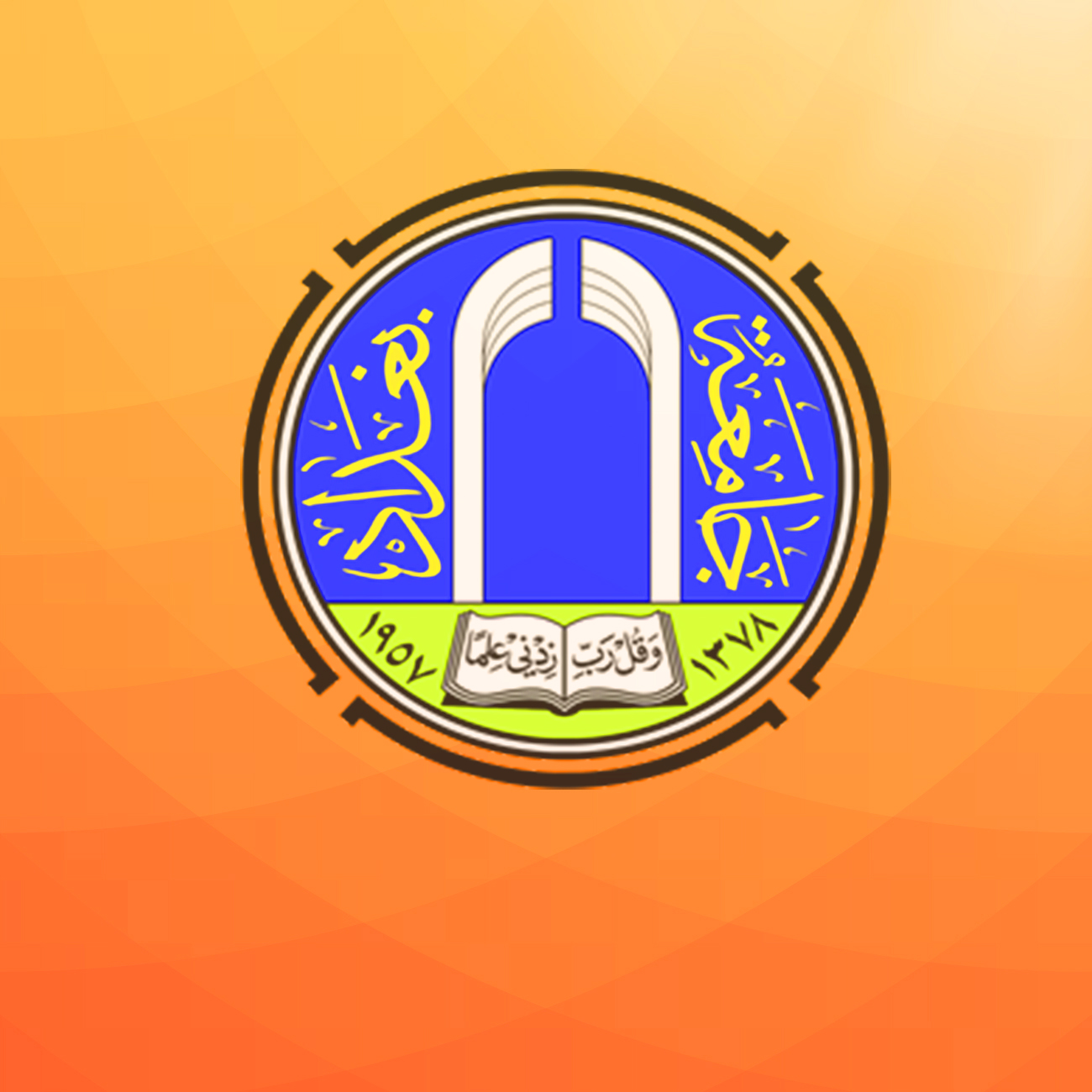 اعلان الى الطلبة المتقدمين للدراسة المسائية في جامعة بغداد