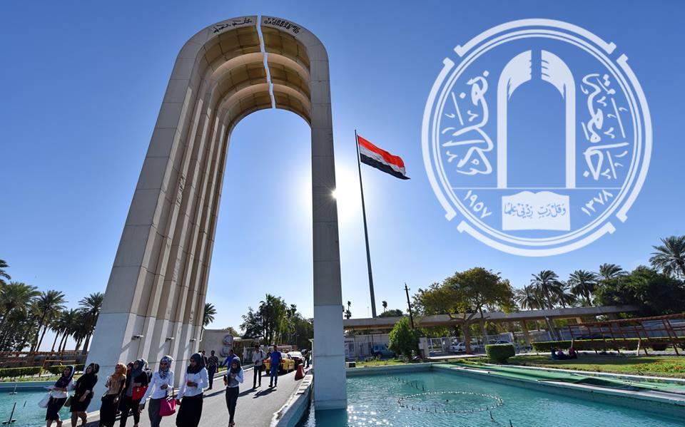 أعلنت جامعة بغداد نتائج القبول في الدارسة المسائية في كليات جامعة بغداد للعام الدراسي 2018-2019