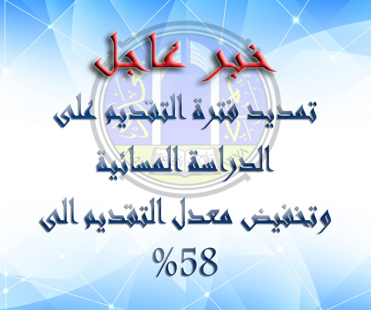 تمديد فترة التقديم على الدراسة المسائية في كليات جامعة بغداد وتخفيض معدل التقديم الى  %58
