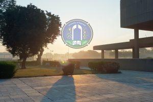 جامعة بغداد شمس تشرق لغداً افضل